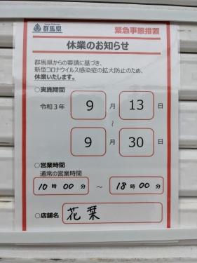 20210913草津温泉カフェ花栞(はなしおり)緊急事態宣言延長による休業