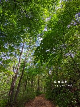 20210913群馬県草津町、草津温泉・ロイヤルコース4