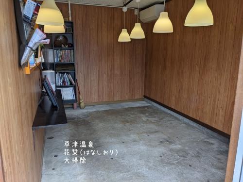 20210927草津温泉カフェ花栞(はなしおり)大掃除
