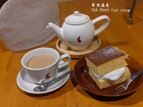 20210929群馬県草津町、草津温泉・TEA ROOM Yuki Usagi1