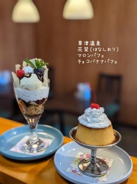 20211002草津温泉カフェ花栞(はなしおり)チョコバナナパフェ、マロンパフェ