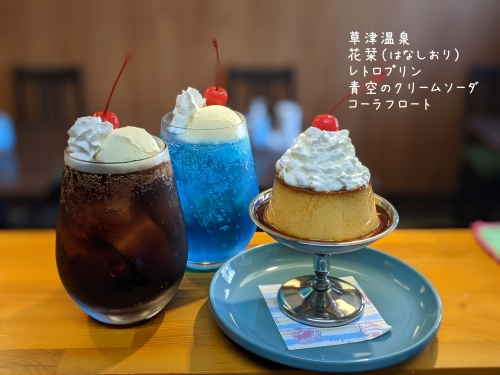 20211003草津温泉カフェ花栞(はなしおり)レトロプリン、青空のクリームソーダ、コーラフロート
