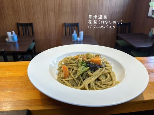 20211004草津温泉カフェ花栞(はなしおり)バジルのパスタ