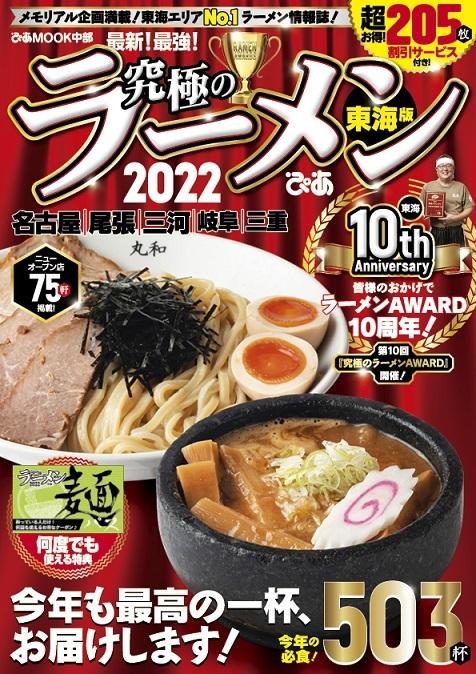 22ramenTOKAI_web.jpg