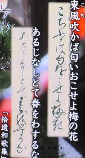 菅原道真2