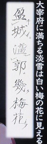 菅原道真5