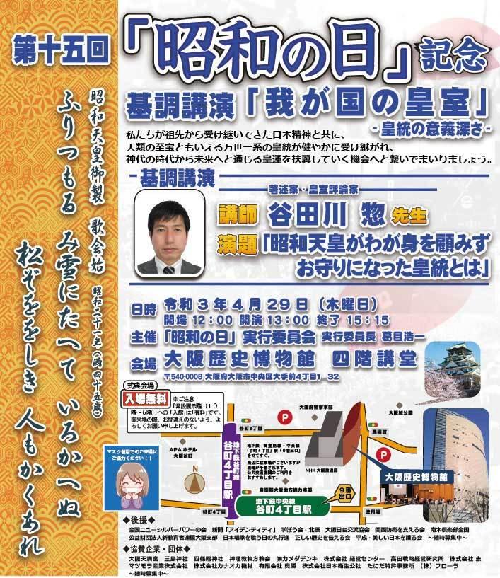 第十五回「昭和の日」記念式典 みなさまへ