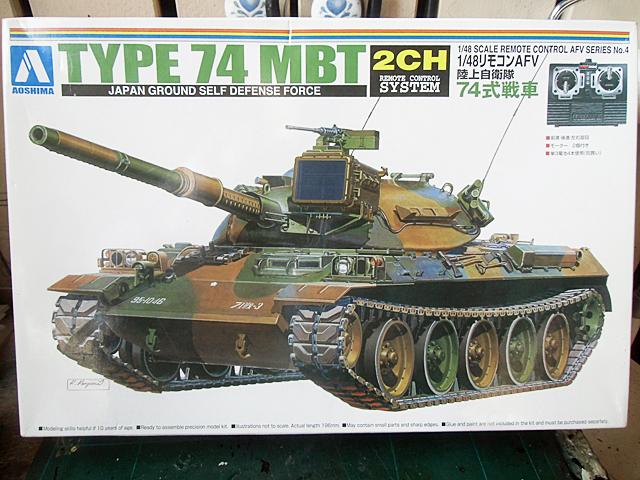 1-アオシマの74式戦車