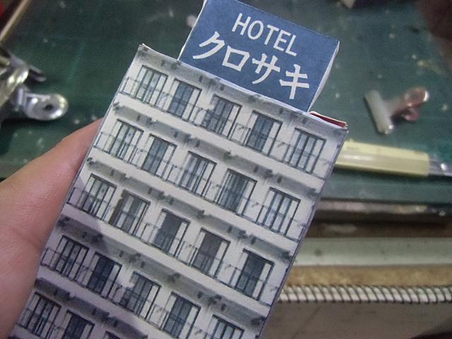 ホテルが一棟