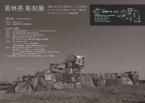 若林亮彫刻展 表