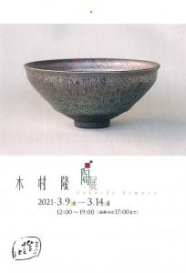 木村隆 陶展 画像面