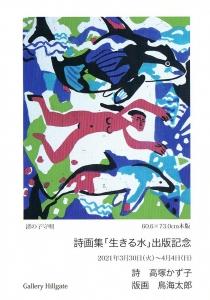 詩画集「生きる水」出版記念 鳥海太郎版画展