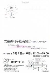 '21吉田恵利子絵画個展 ~風のしらべⅨ~ 表