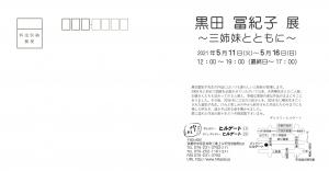 '21黒田冨紀子展 表