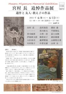 '21宮村長追悼作品展 表