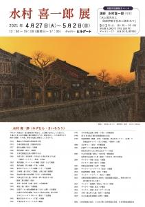 '21水村喜一郎展 表