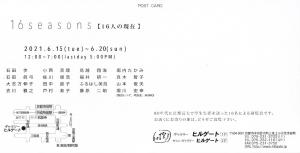 '21 16seasons【16人の現在】 宛名面