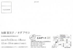 '21 京都銅版画協会 特別展示 オダアサコ・加藤富美子展 宛名面