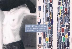 '21 京都銅版画協会 特別展示 オダアサコ・加藤富美子展 画像面