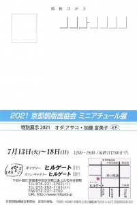 '21 京都銅版画協会ミニアチュール展 宛名面