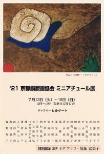 '21 京都銅版画協会ミニアチュール展 画像面
