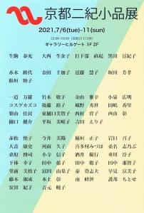 '21 京都二紀小品展