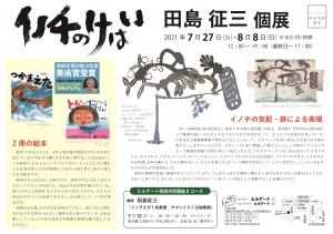 21田島征三個展「イノチのけはい」最終版 表