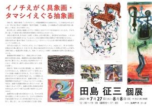 21田島征三個展「イノチのけはい」最終版 裏