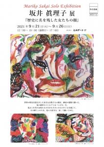 '21坂井眞理子展 表