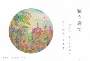 '21耀う庭で MIU KUSAMA たにがみ りみさ 画像面