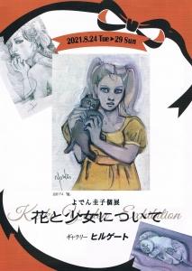 21よでん圭子個展 花と少女について 表