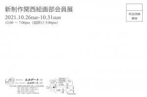'21新制作関西絵画部会員展 表