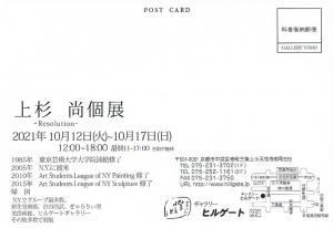 21上杉尚個展-Resolution- 表