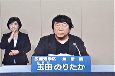玉田のりたか 参院選広島