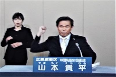 山本貴平 参院選広島