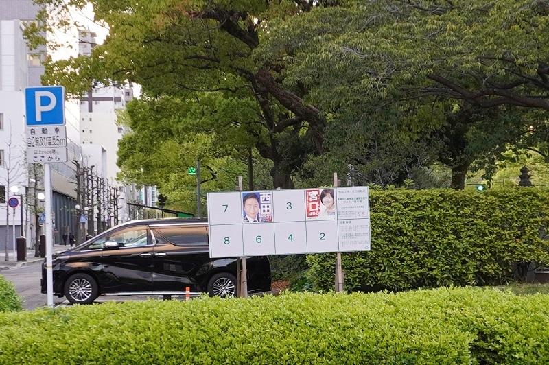 参院選広島再選挙 広島市中区