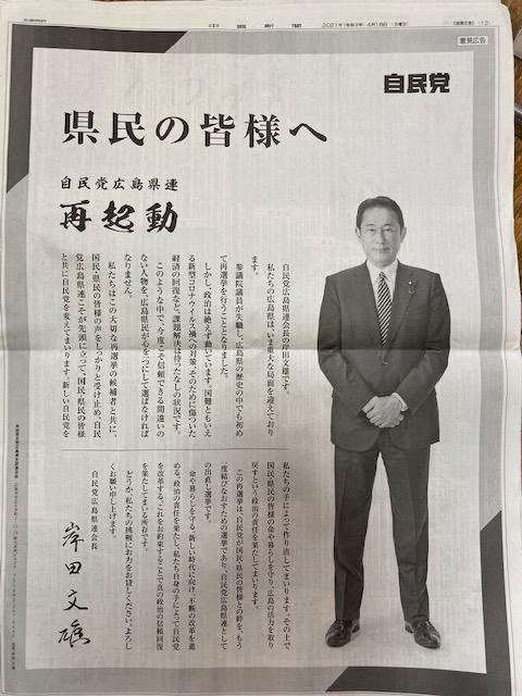 自民党広島県連会長 岸田文雄