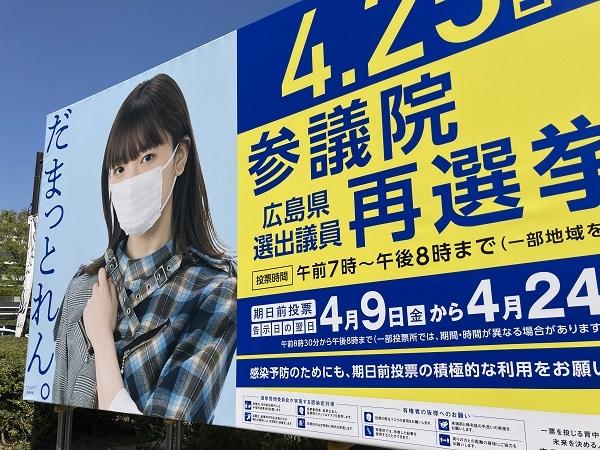 参院選広島 4月25日