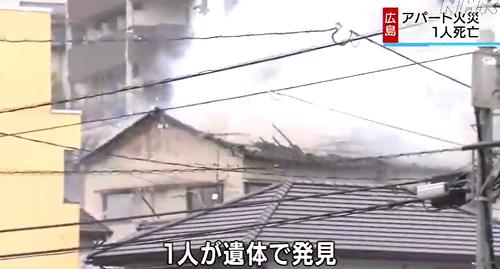広島市西区 アパート火災