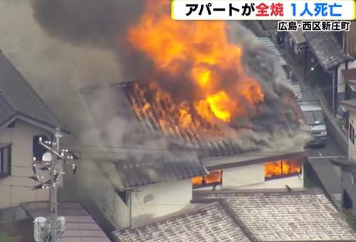 広島市西区新庄町 アパート火災