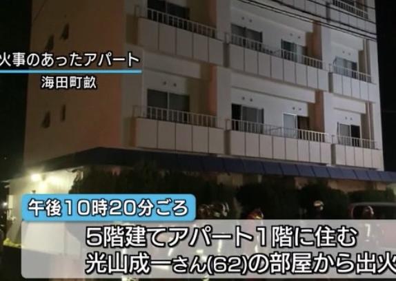 海田町 アパート火事
