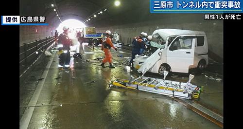 三原市 トンネル内事故