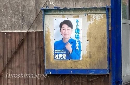 社民党福島瑞穂島根県02