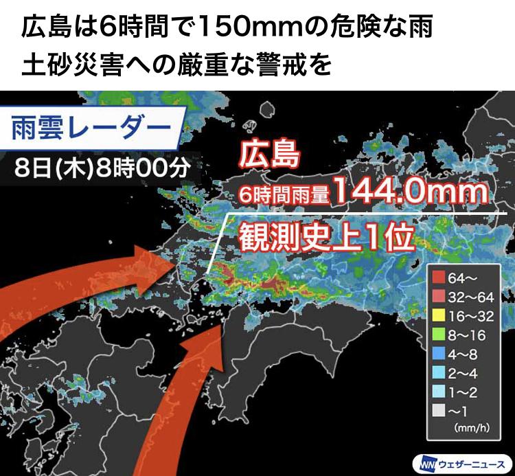 広島市土砂災害 雨雲レーダー 2021年7月21日