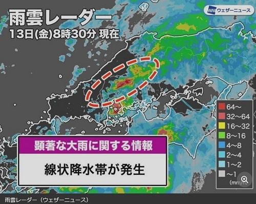 広島県 線状降水帯