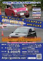 2021_バトアタポスター_v01