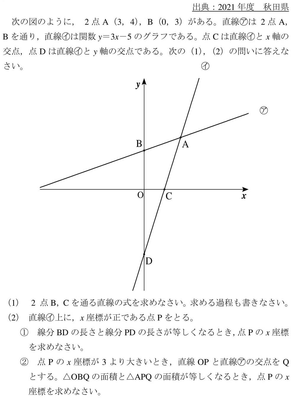2021 秋田県 高校入試 数学 過去問 関数 等積変形 良問 難問