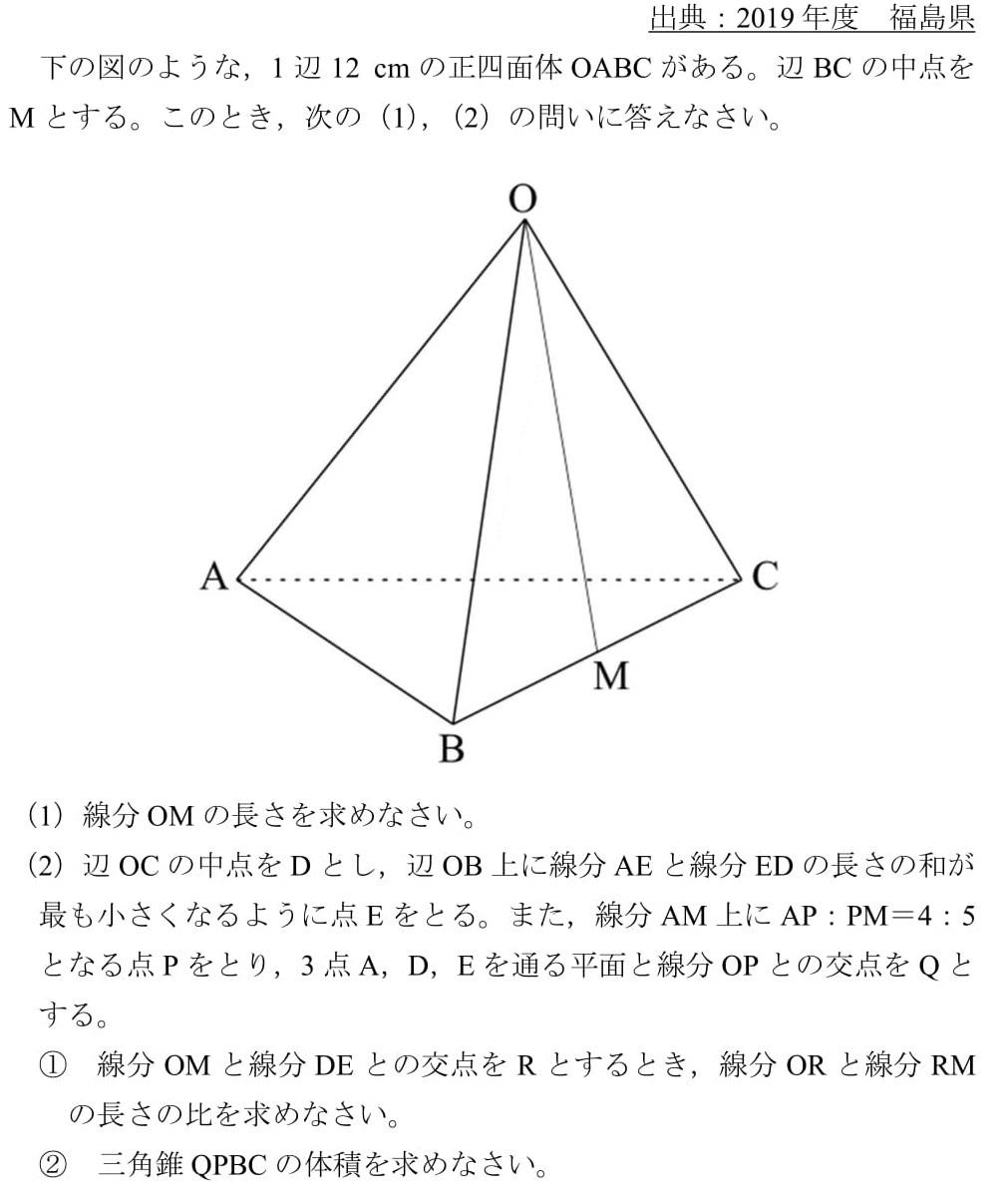 正答率0% 高校入試 数学 2019 福島 過去問 解説 解答 難問