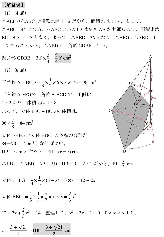 2021 大阪府C 高校入試 過去問 数学 相似 空間図形 難問 良問 解答 解説