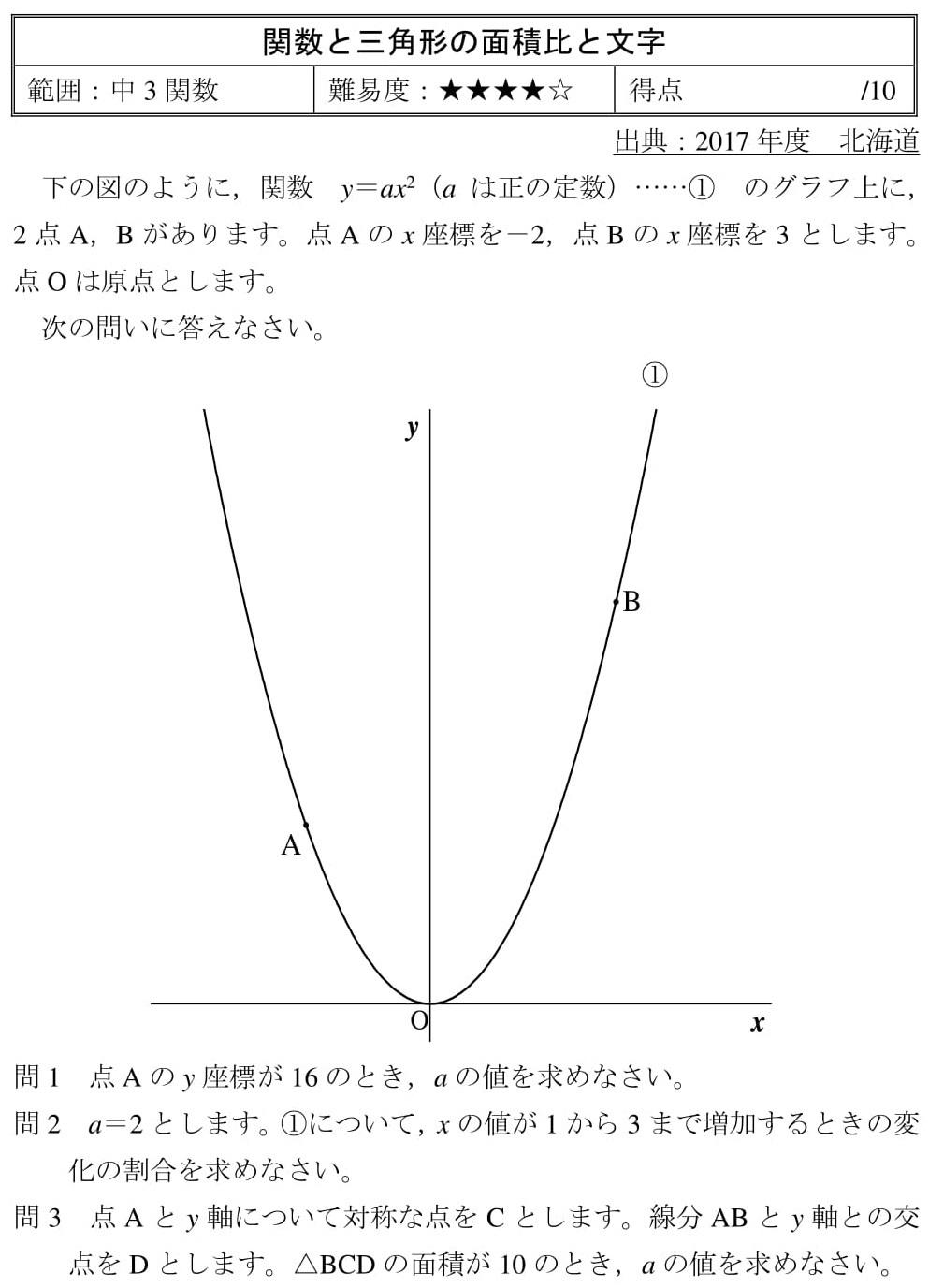 2017 北海道 高校入試 過去問 関数 数学 難問 解答 解説